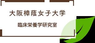 大阪樟蔭女子大学 臨床栄養学研究室